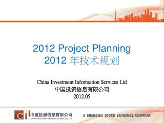 2012 Project Planning 2012  年技术规划