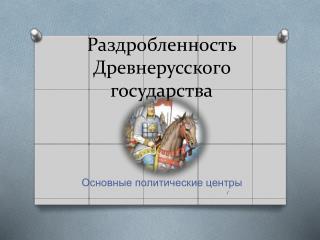 Раздробленность Древнерусского государства