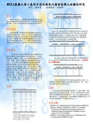 MBOCA 暴露之勞工基因多型性與氧化傷害指標之相關性研究 學生:謝昇倫    指導教授:劉紹興