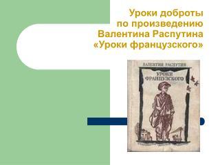 Уроки доброты  по произведению  Валентина Распутина  «Уроки французского»