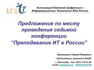 """Предложение по месту проведения седьмой конференции  """"Преподавание ИТ в России"""""""