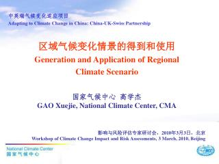 中英瑞气候变化适应项目 Adapting to Climate Change in China: China-UK-Swiss Partnership 区域气候变化情景的得到和使用