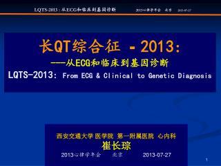 LQTS-2013 :  从 ECG 和临床到基因诊断                 2013 心律学年会    北京 2013-07-27