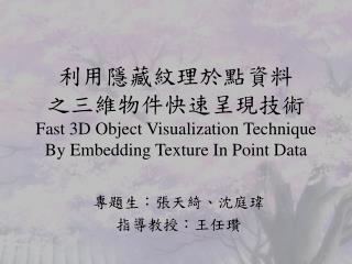利用隱藏紋理於點資料 之三維物件快速呈現技術 Fast 3D Object Visualization Technique By Embedding Texture In Point Data