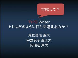 TYPO  Writer ヒトはどのように打ち間違えるのか?