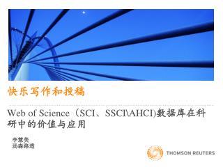 快乐写作和投稿 Web of Science ( SCI 、 SSCI\AHCI) 数据库在科研中的价值与应用