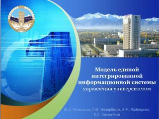 Модель единой интегрированной информационной системы  управления  университетом