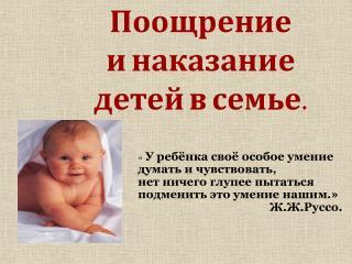 Поощрение  и наказание   детей в семье.