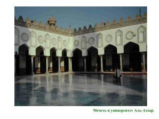 Мечеть и университет Аль-Азхар.