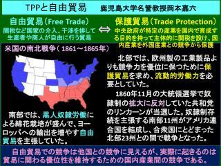 TPP と自由貿易   鹿児島大学名誉教授岡本嘉六