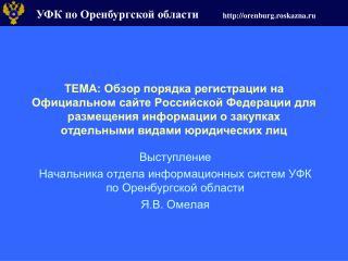 Выступление  Начальника отдела информационных систем УФК по Оренбургской области Я.В. Омелая