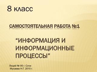 САМОСТОЯТЕЛЬНАЯ РАБОТА №1