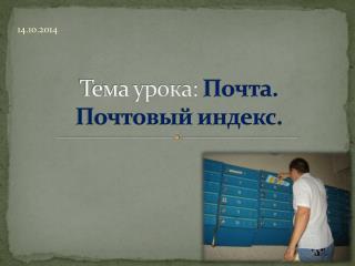 Тема урока:  Почта. Почтовый индекс.