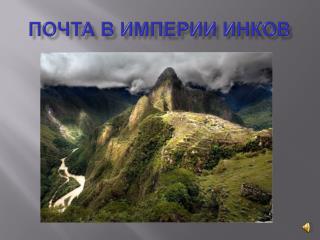 Почта в империи инков