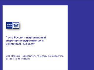 Почта России – национальный оператор государственных и муниципальных услуг