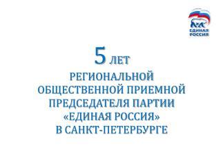Итоги работы Санкт-Петербургской Общественной Приемной Председателя Партии «ЕДИНАЯ РОССИЯ»