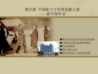 第 27 课 中国屹立于世界民族之林 —— 新中国外交
