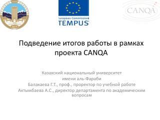 Подведение итогов работы в рамках проекта CANQA