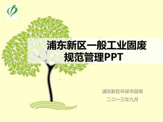 浦东新区一般工业固废 规范管理 PPT