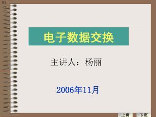 2006 年 11 月