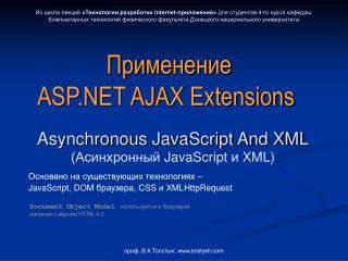 Применение ASP.NET AJAX Extensions