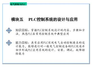 模块五      PLC 控制系统的设计与应用