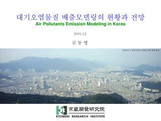 대기오염물질 배출모델링의 현황과 전망 Air Pollutants Emission Modeling in Korea