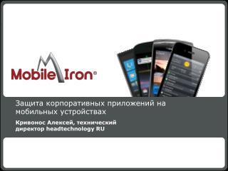 Защита корпоративных приложений на мобильных устройствах