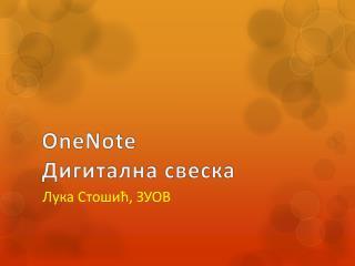 OneNote Дигитална свеска
