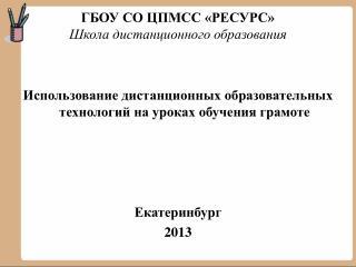 ГБОУ СО ЦПМСС «РЕСУРС» Школа дистанционного образования