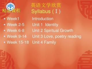 英语文学欣赏 Syllabus ( Ⅰ)