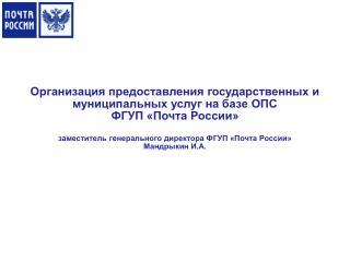 Организация  предоставления государственных и муниципальных услуг на базе  ОПС