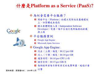 什麼是 Platform as a Service (PaaS)?