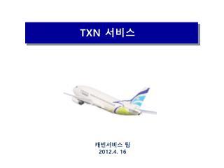 TXN  서비스