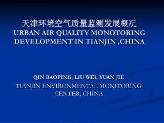 URBAN AIR QUALITY MONOTORING DEVELOPMENT IN TIANJIN ,CHINA