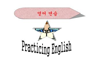 영어 연습