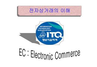 EC : Electronic Commerce