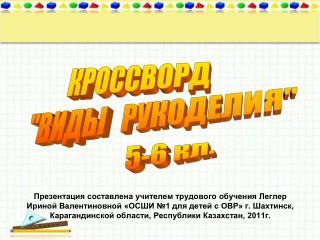 "КРОССВОРД        ""ВИДЫ   РУКОДЕЛИЯ"""