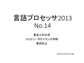 言語プロセッサ 2013 No.14