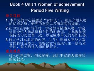 Book 4 Unit 1 Women of achievement Period Five Writing