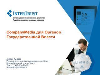 CompanyMedia  для Органов Государственной Власти