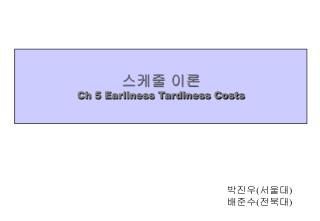 스케줄 이론 Ch 5 Earliness Tardiness Costs