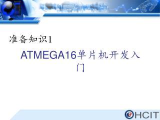 ATMEGA16 单片机开发入门