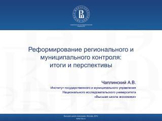Реформирование регионального и муниципального контроля:  итоги и перспективы