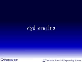 สรุป  ภาษาไทย