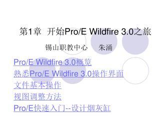 第 1 章  开始 Pro/E Wildfire 3.0 之旅