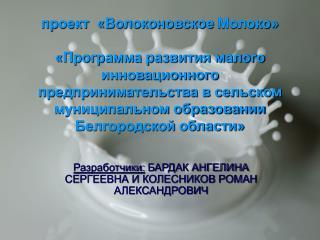 Разработчики:  БАРДАК АНГЕЛИНА СЕРГЕЕВНА И КОЛЕСНИКОВ РОМАН АЛЕКСАНДРОВИЧ