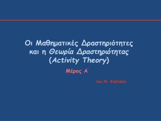 a at asttte a  Tea asttta Activity Theory