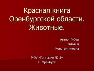Красная книга Оренбургской области. Животные.