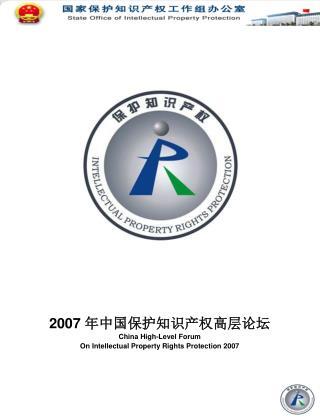 2007  年中国保护知识产权高层论坛 China High-Level Forum On Intellectual Property Rights Protection 2007